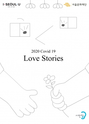 2020 COVID19-LOVE STORIES