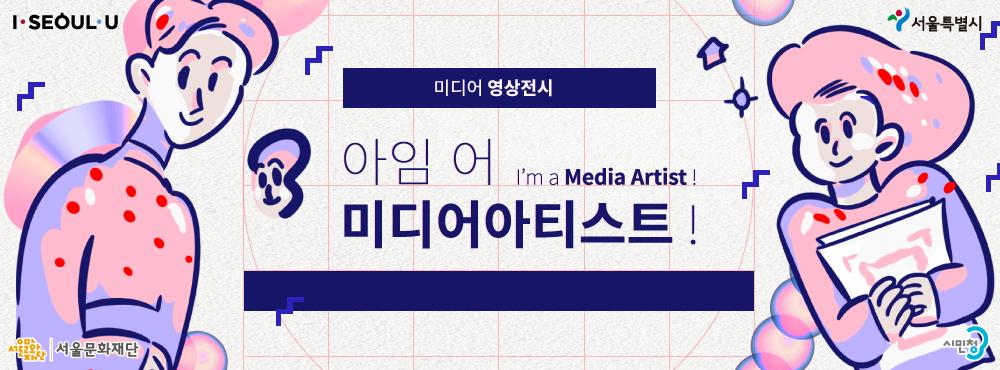 I'm a Media artist! - 2018 시원한 시민청 상반기 미디어 전시